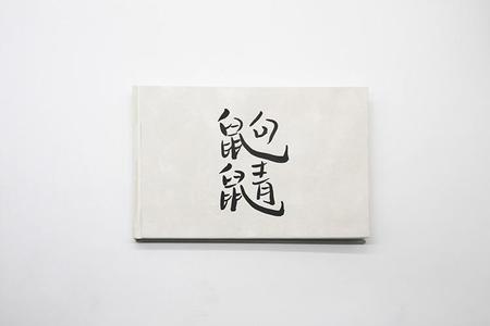QU JING / 鼩鼱